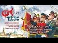 Парад Оркестров Фанфары Казани в Кремле 2017 mp3