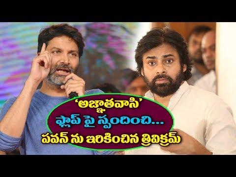 Trivikram React To Agnathavasi Movie Flop | PSPK25 | Trivikram About Pawan Kalyan | Trivikram Speech