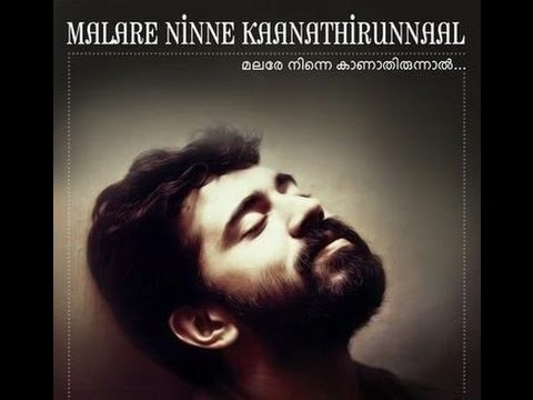 Malare song with lyrics premam- True Karaoke