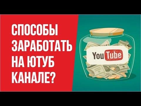 Какими способами можно заработать на ютуб канале? | Евгений Гришечкин