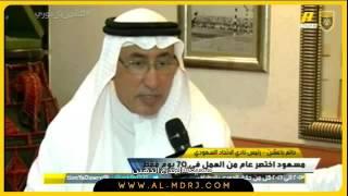 فيديو .. رئيس #اتحاد_جدة : نثق في الحكم المحلي قبل مباراة الديربي