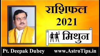 मिथुन राशिफल 2021 | Mithun Rashifal 2021 by Pt Deepak Dubey
