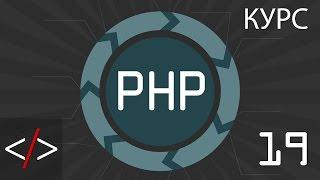 PHP уроки 19: Функции (PHP для начинающих)