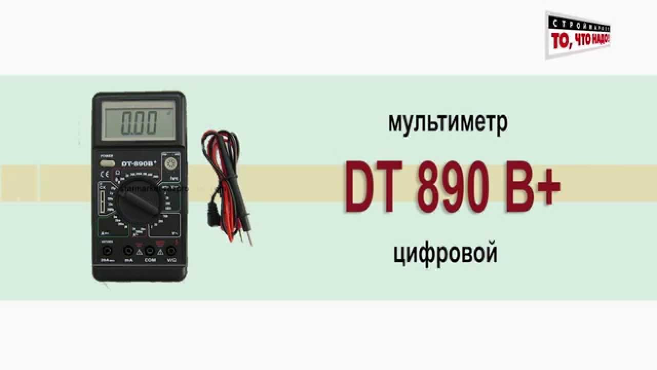 Дешевый цифровой мультиметр (830ая серия) - очень неплох для своей .