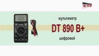 РЕСАНТА Мультиметр DT 890 B+. Купить - купить в москве.(, 2015-10-20T20:49:25.000Z)