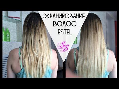 Экранирование волос Estel ♥Silena Sway♥