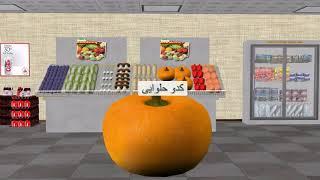 выучить персидский язык   повседневная деятельность - фрукты - животные   3