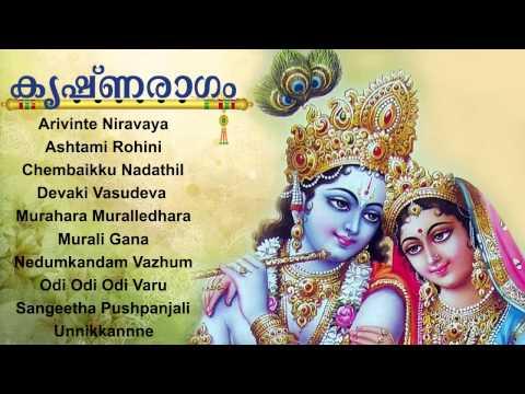 കൃഷ്ണരാഗം | KRISHNARAGAM  | Hindu  Devotional Songs Malayalam | Krishna Audio Jukebox