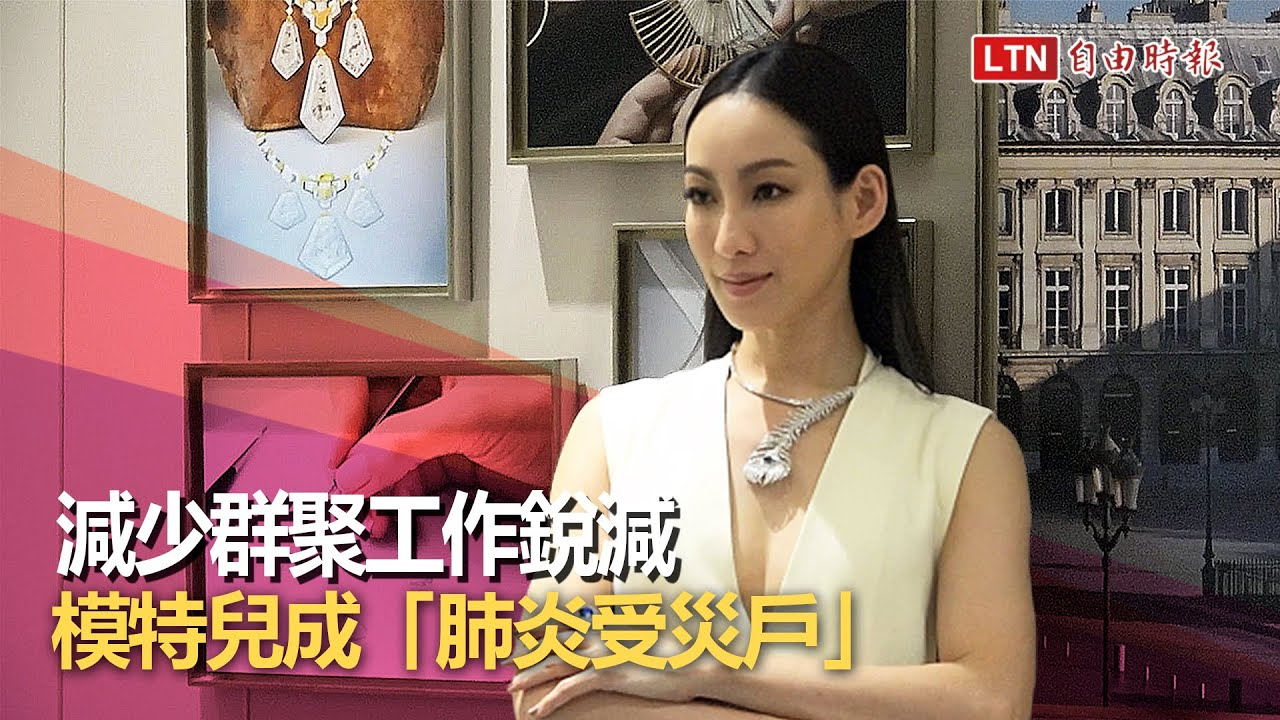 武漢肺炎》模特兒連帶被影響成「另類受災戶」!李曉涵:工作大減...