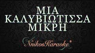 Μια Καλυβιώτισσα μικρή * καραοκε (Στ. Περπινιάδης & Ι. Γεωργακοπούλου) NnikosKaraoke