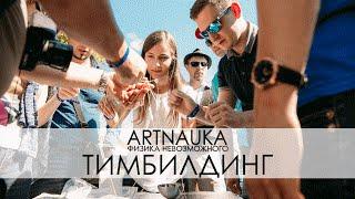 Смотреть видео тимбилдинг в Москве