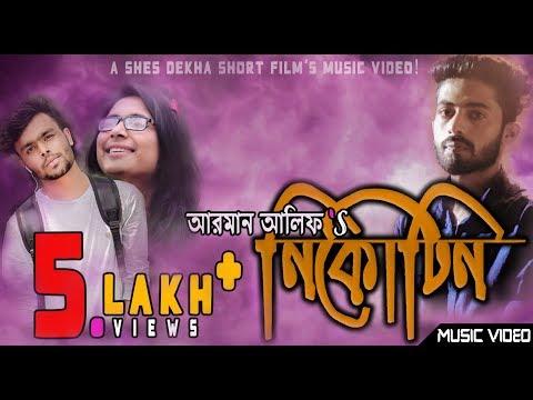 নিকোটিন (NICOTINE) By ARMAN ALIF | MUSIC VIDEO | SHES DEKHA SHORT FILM 2018 | BANGLA SONG | 4K