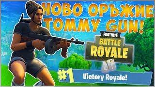 НОВО ОРЪЖИЕ - TOMMY GUN! | Fortnite: Battle Royale
