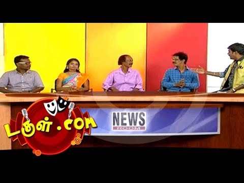 Dougle.com | Tamil Comedy | 03 Jun 2017