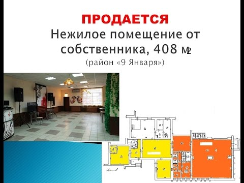 Купить нежилое помещение, купить помещение под офис, офис