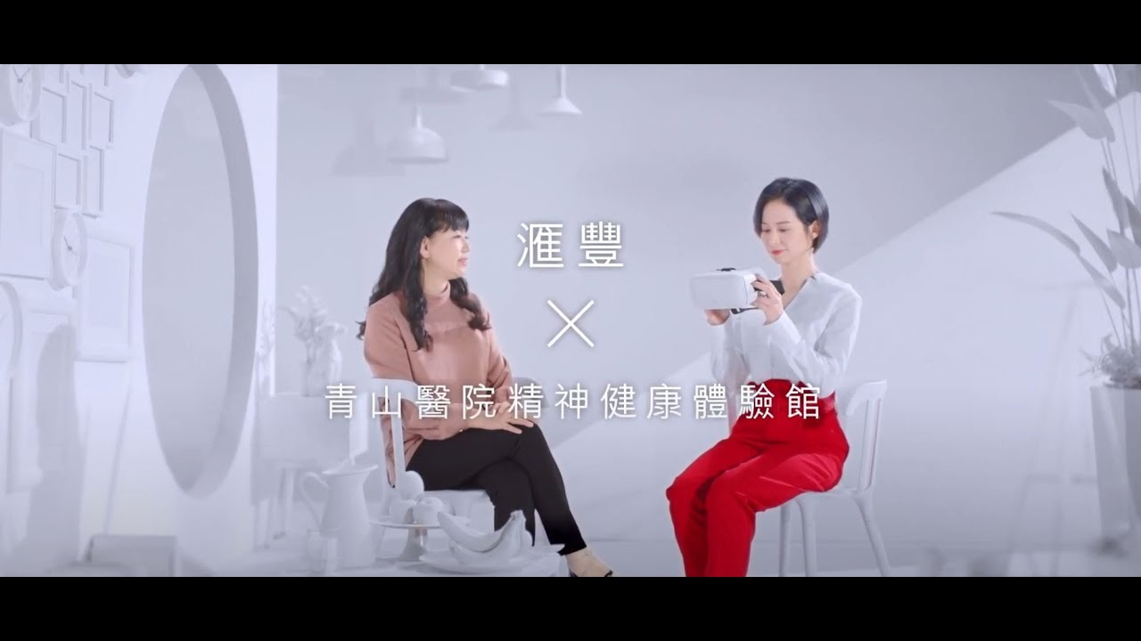【滙豐 × 青山醫院:精神健康體驗館】