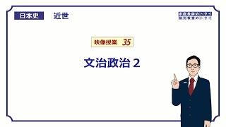 この映像授業では「【日本史】 近世35 文治政治2」が約14分で学べ...