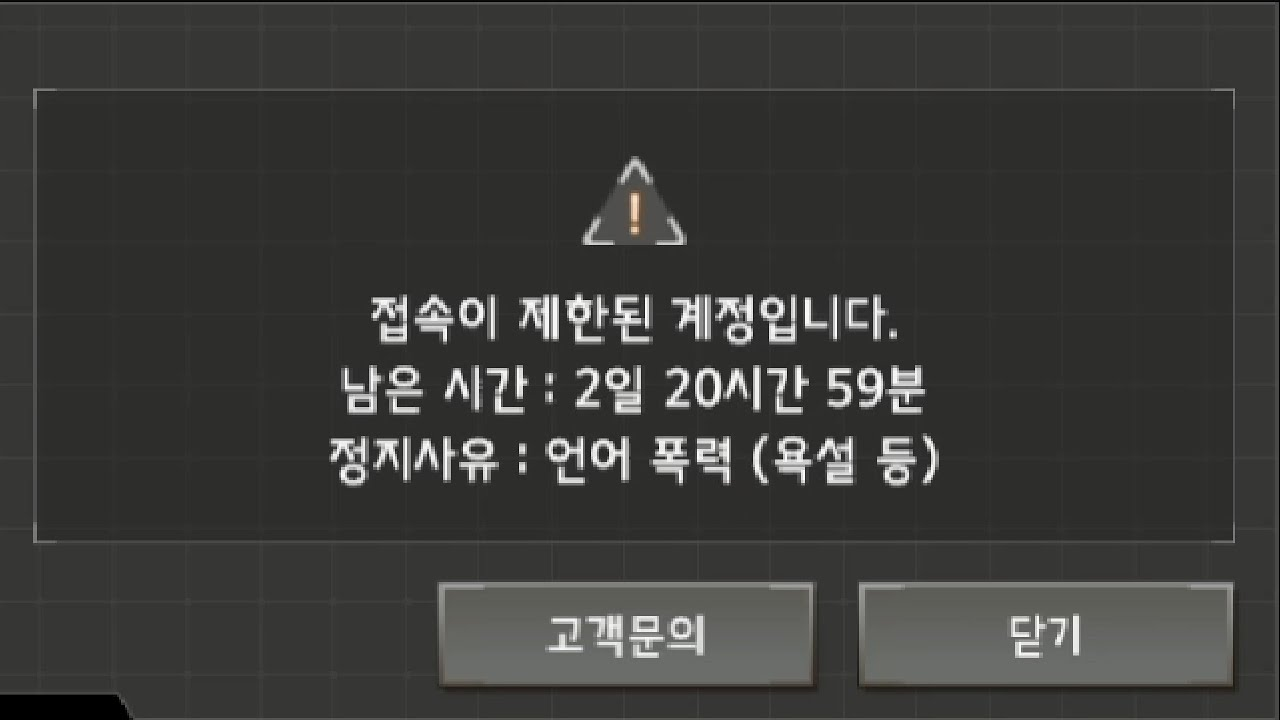 박병식 / 논란 및 사건사고
