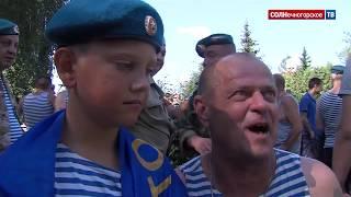 В Солнечногорске отметили День ВДВ