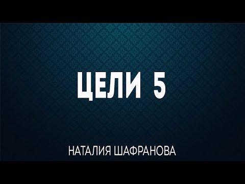 Цели 5 - Екатеринбург 16 марта 2013 - Наталия Шафранова