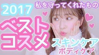 【2017ベストコスメ】スキンケア&ボディケア用品♡私を守ってくれたもの thumbnail