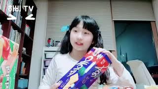 초딩하비TV-해태제과 과자선물세트 언박싱!