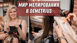 DEMETRIUS   Отзыв с обучения Мелирование. Школа парикмахеров, окрашивание, колористика.