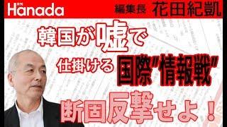 レーダー照射問題。反論動画、韓国お得意の嘘八百(のうちの3つw)|花田紀凱[月刊Hanada]編集長の『週刊誌欠席裁判』