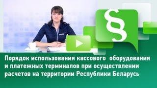видео Бизнес на платежных терминалах, особенности работы