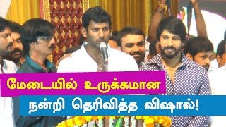 Vishal  Crying on Stage & Emotional Speech at Tamil Film Producers Council Swearing Ceremony