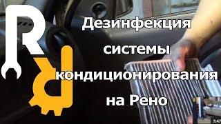 Дезинфекция кондиционера на рено(Очистка системы кондиционирования на Рено., 2015-03-29T04:39:57.000Z)