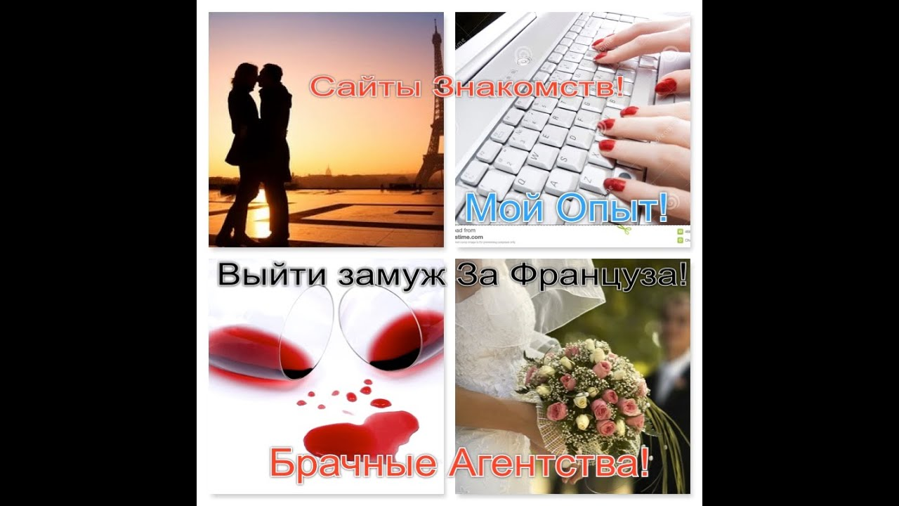 брачное агентство знакомств французы
