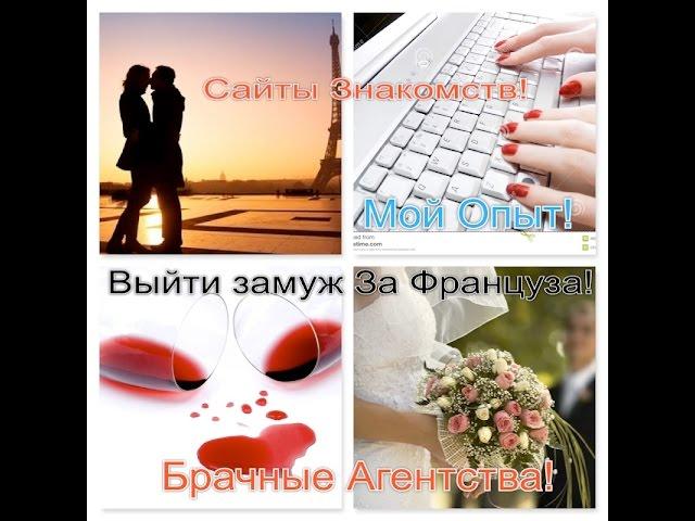 ФРАНЦИЯ! Выйти замуж За Француза! Мой Опыт!Сайты Знакомств! Брачные Агентства!