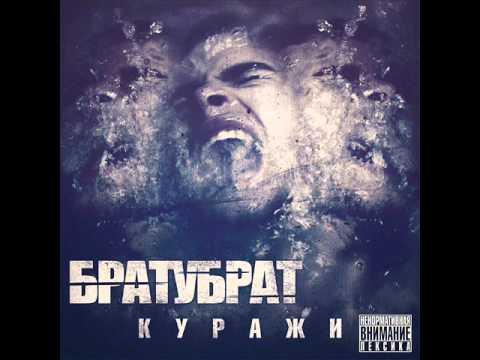 Клип БРАТУБРАТ - Зачем (Bet Beat)