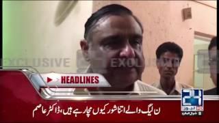 News Headlines   12:00 PM   3 July 2017   24 News HD
