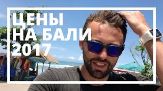 видео Туры на Бали