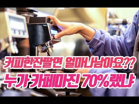 커피전문점창업비용