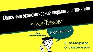 видео БАЗОВЫЕ ПОНЯТИЯ ЭКОНОМИЧЕСКОЙ ТЕОРИИ