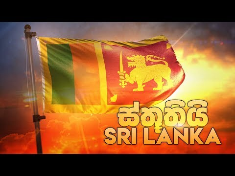 Sthuthi Sri Lanka - The Wonder of Asia