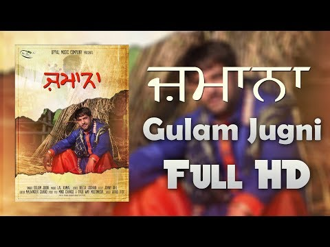 Zamana Badal Gya (Full Song) | Gulam Jugni | Uppal Music | Latest Punjabi Songs 2017