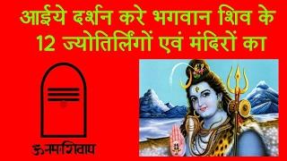 भगवान शिव के 12 ज्योतिर्लिंग दर्शन/ 12 JYOTIRLING OF LORD SHIVA