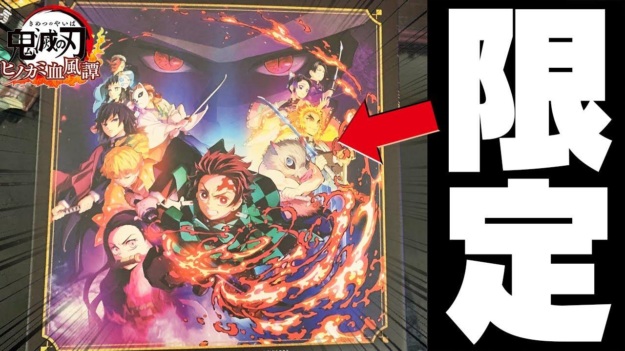 鬼滅の刃 ヒノカミ血風譚の限定版開封したら...?【PS4】