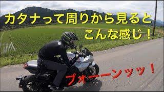カタナって周りから見るとこんな感じ!新型KATANAツーリング客観映像!山形県酒田市バイク屋 SUZUKI MOTORS