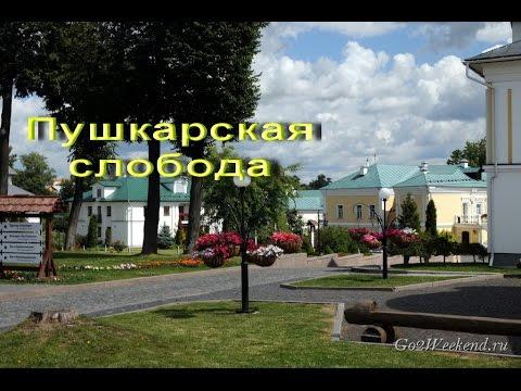 Пушкарская слобода Суздаль