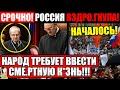 ЧАС НАЗАД!!! ПО ВСЕЙ РОССИИ!!! (23.07.2021) НАРОД ПОСТАВИЛ УЛЬТИМАТУМ ПУТИНУ!!! В КРЕМЛЕ ДИКИЙ Ш*К!