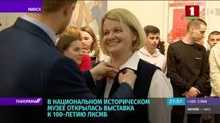 Белорусский комсомол отметил 100-летний юбилей. Панорама