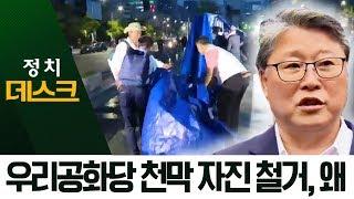 우리공화당, 광장 기습 천막 '자진 철거'…왜? | 정치데스크