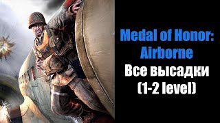 Medal of Honor: Airborne - Все высадки (1-2 level)