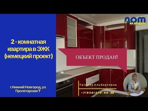 Пролетарская 7 - 60 кв.м. Квартира в ЭЖК (немецкий проект)
