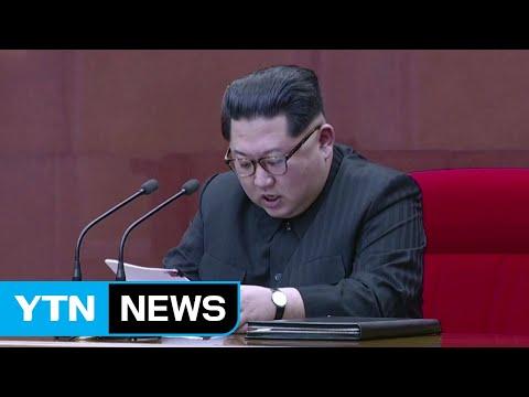 북, '비핵화' 대신  '핵 군축'...미묘한 파장? / YTN